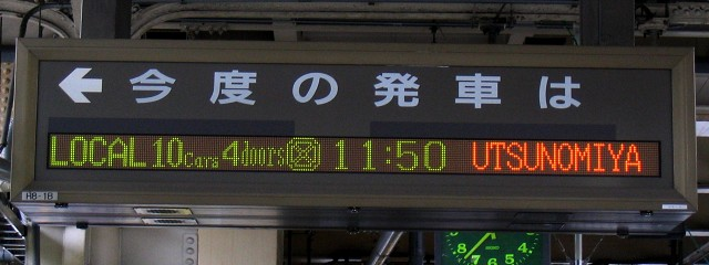 ← 今度の発車は LOCAL 10Cars 4doors■ 11:50 UTSUNOMIYA