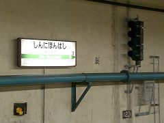 https://atos.neorail.jp/atos3/topics/images/shin-nihombashi_signal.jpg