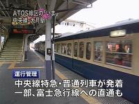 https://atos.neorail.jp/atos3/topics/images/topics24_t3.jpg