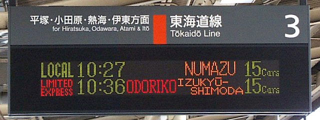3 東海道線 平塚・小田原・熱海・伊東方面 LOCAL 10:27 NUMAZU 15Cars LIMITED EXPRESS 10:36 ODORIKO IZUKYU-SHIMODA 15Cars