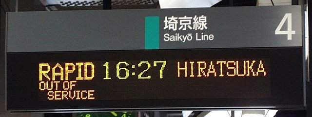 4 埼京線  RAPID 16:27 HIRATSUKA OUT OF SERVICE
