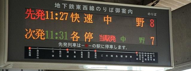 http://atos.neorail.jp/photos/led/led_199905_nishifunabashi_eidan_1.jpg