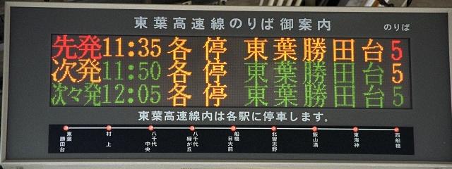 http://atos.neorail.jp/photos/led/led_199905_nishifunabashi_eidan_2.jpg
