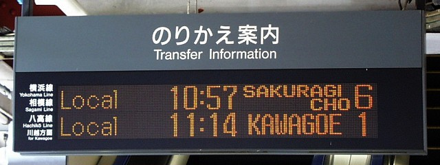 のりかえ案内 Transfer Information Local 10:57 SAKURAGICHO 6 Local 11:14 KAWAGOE 1